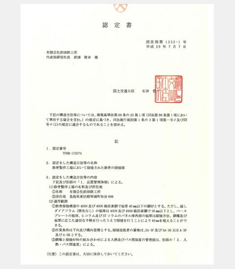 国土交通大臣認定工場Mグレード認定書